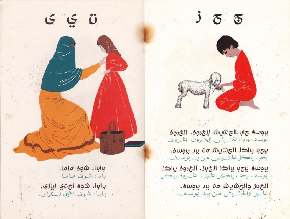 Shouf Baba Shouf
