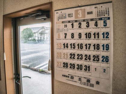 Fukushima's Red Exclusion Zone 4