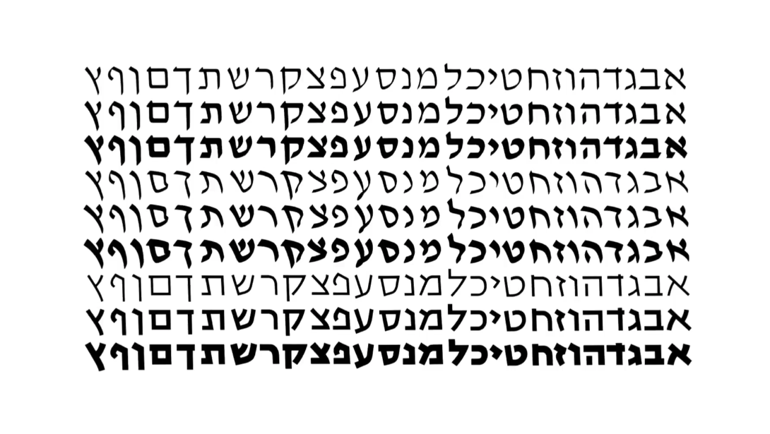 Ismar David comprehensive Hebrew typeface